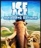 java игра Ледниковый период 3