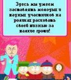 java игра South Park Mega Millionaire (Русская версия)