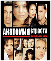 java игра Анатомия Страсти (Grey's Anatomy)
