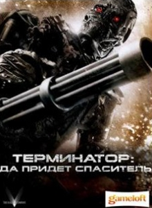 игра Terminator: Salvation