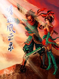 java игра Огненный Дракон Гуанг Дао