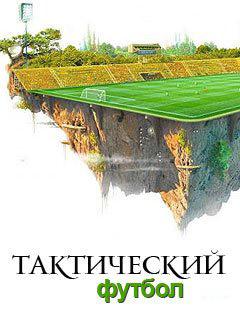 игра Тактический Футбол