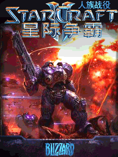 java игра StarCraft 2: После битвы