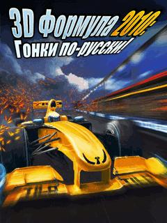 java игра 3D Формула-1 2010:Гонки по-русски