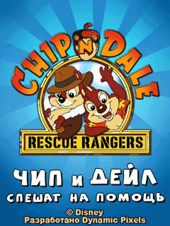 Чип и Дейл спешат на помощь java-игра