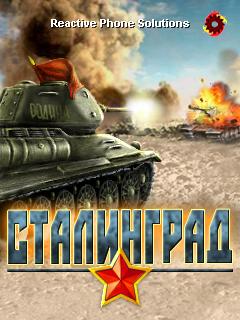 java игра Сталинград