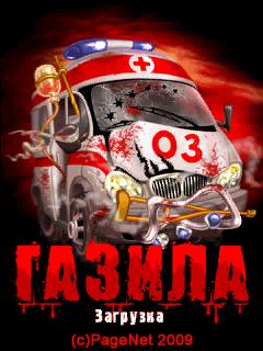 игра ГАЗила 03