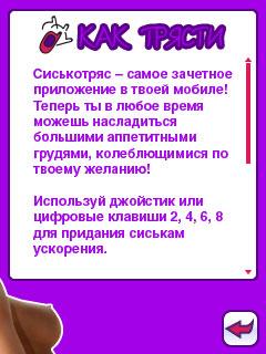 java игра Сиськотряс