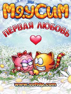 java игра Мяусим: Первая любовь
