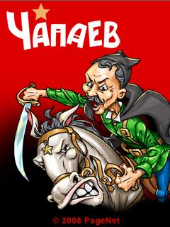 Чапаев java-игра
