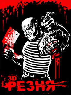 java игра 3D Резня: Кровавый психоз