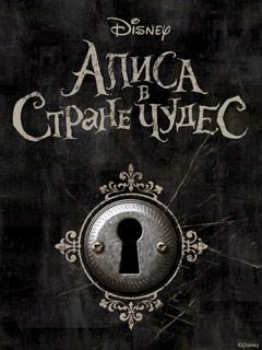 java игра Алиса в Стране Чудес