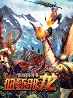 java игра Охотник Ян Чан : Кровь Дьявольского Дракона