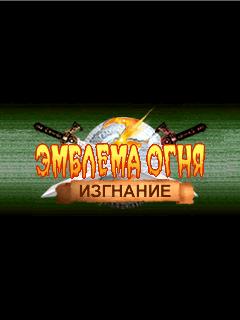 Эмблема Огня: Изгнание java-игра