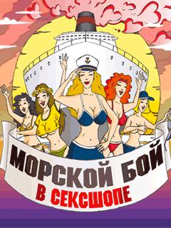 java игра Морской бой в Сексшопе