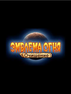 Эмблема Огня: Очищение java-игра