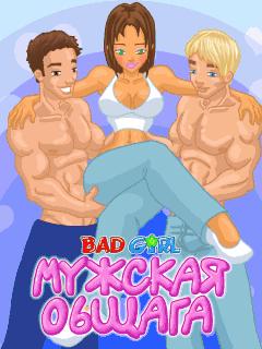 игра Плохая Девочка: Мужская Общага