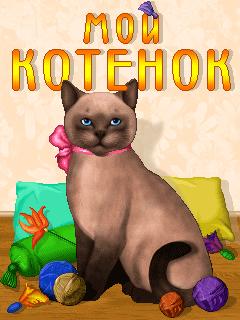 Мой Котенок java-игра
