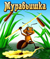 java игра Муравьишка