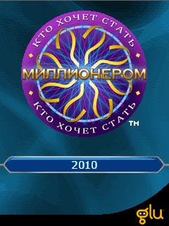 игра Кто хочет стать миллионером 2010