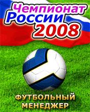 игра Футбольный менеджер: Чемпионат России 2008