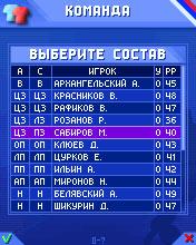 java игра Футбольный менеджер: Чемпионат России 2008