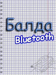 Балда Bluetooth java-игра