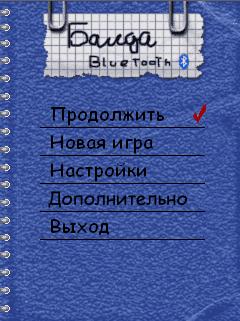 java игра Балда Bluetooth