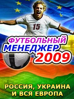 java игра Футбольный менеджер 2009: Россия, Украина, Европа