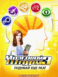 java игра Мозговой Штурм 3: Подумай еще раз!