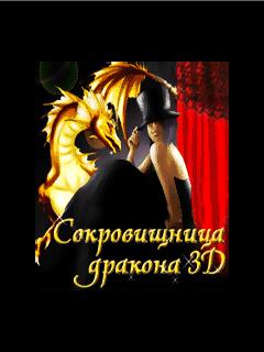 java игра Сокровищница Дракона 3D