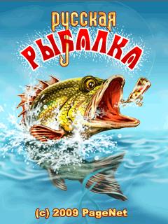 Русская Рыбалка java-игра