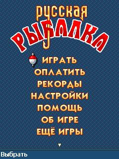 java игра Русская Рыбалка