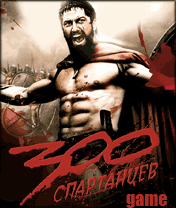 java игра 300 Спартанцев