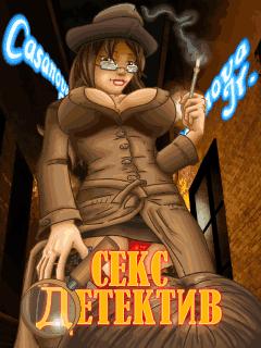 Казанова Младший: Секс Детектив java-игра