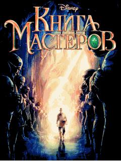 Книга Мастеров java-игра