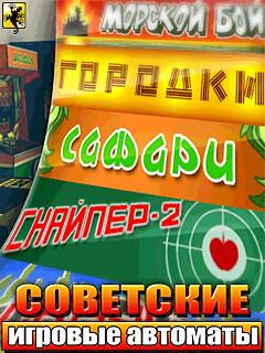 Советские Игровые Автоматы java-игра