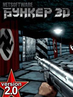 java игра Бункер 3D: План Гитлера 2.0