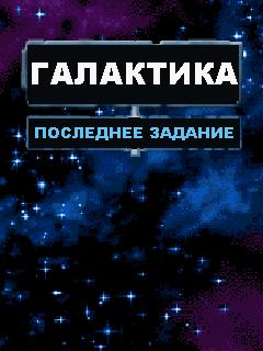 java игра Галактика: Последнее Задание