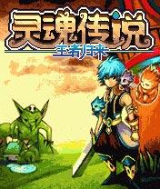 Легенда Души: Возвращение Короля java-игра
