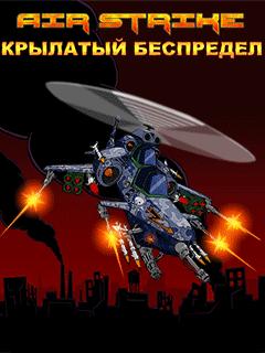 java игра Air Strike: Крылатый Беспредел