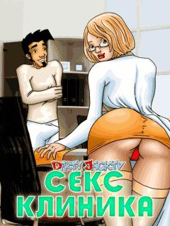 игра Грязный Джек: Секс Клиника