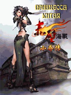 java игра Принцесса Китая