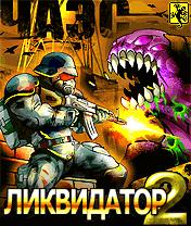java игра Ликвидатор ЧАЭС-2