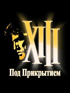 java игра XIII 2:Под Прикрытием