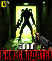 игра 3D био-солдаты