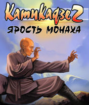 игра Камикадзе 2: Путь монаха