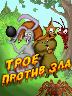 java игра Трое Против Зла