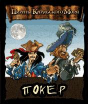 игра Пираты Карибского Моря. Покер