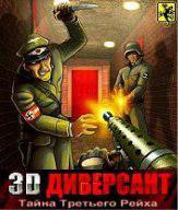 java игра 3D Диверсант